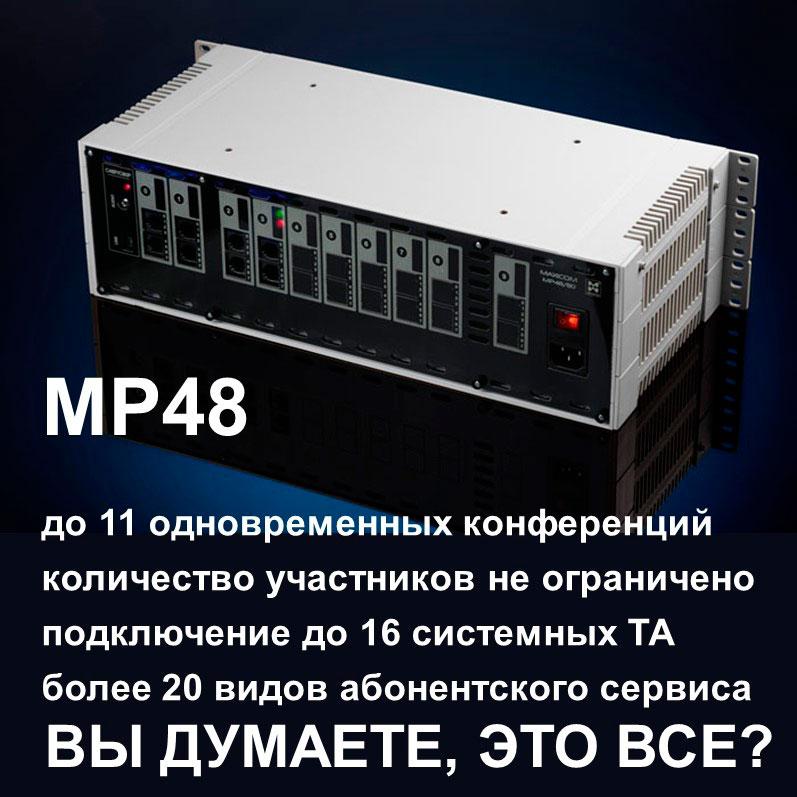 Отечественное телекоммуникационное оборудование: мини АТС MP48. Переход к списку возможностей.
