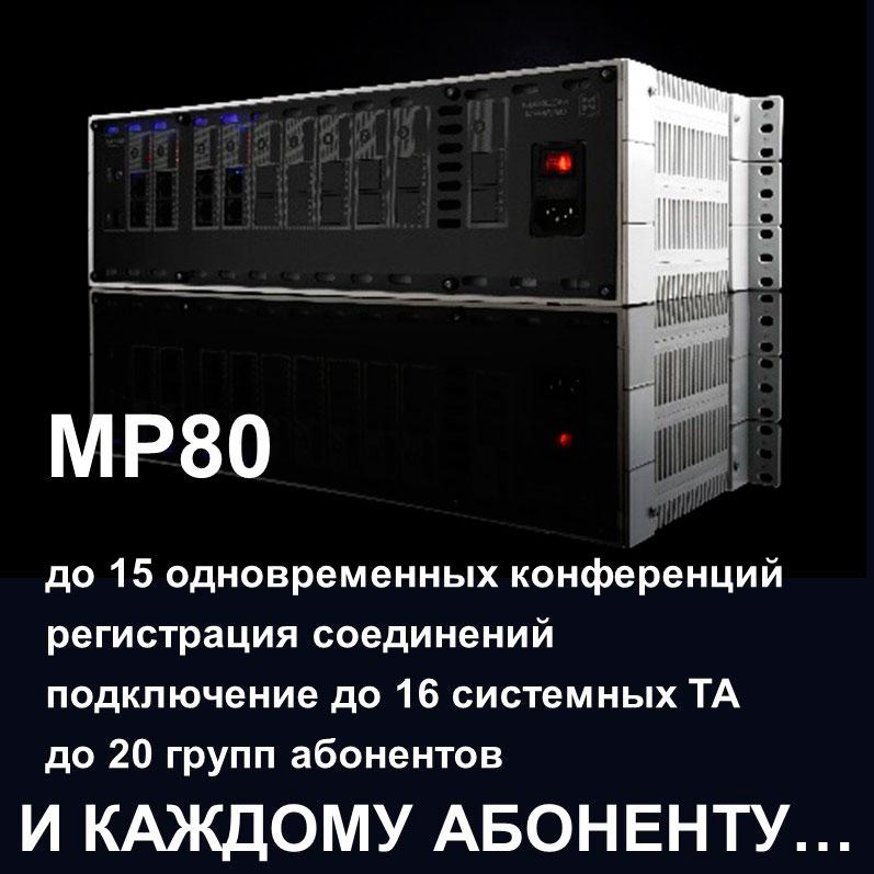 Отечественное телекоммуникационное оборудование. Возможности мини АТС MP89