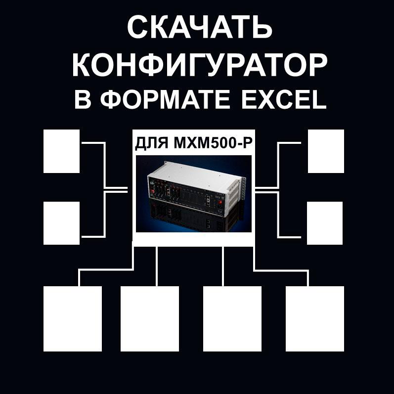 Отечественное телекоммуникационное оборудование. Конфигурации MXM500-P. Переход к конфигуратору
