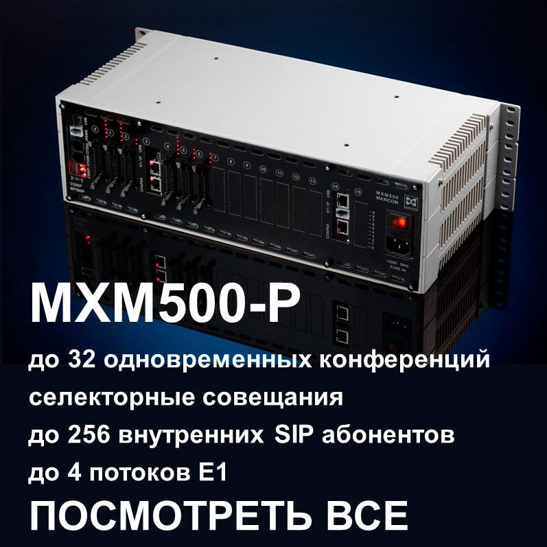 Отечественное телекоммуникационное оборудование. Цифровая IP АТС МАКСИКОМ