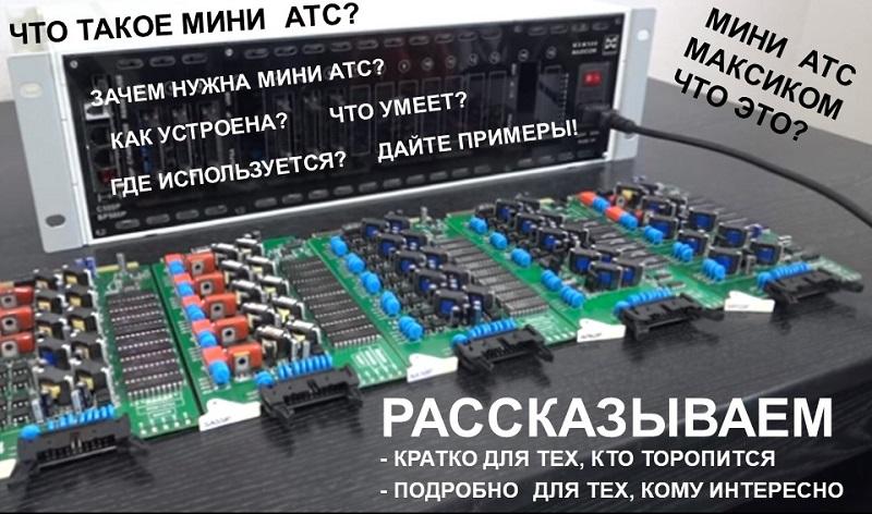 Что такое мини АТС? Офисная АТС Как работает? Что умеет?
