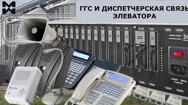 Диспетчерская ГГС элеватора. Фото оборудования.