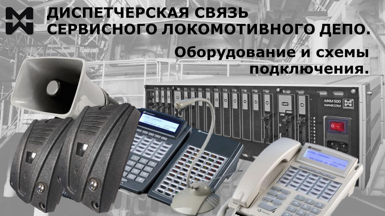 Диспетчерская связь локомотивного депо. Фото основного оборудования