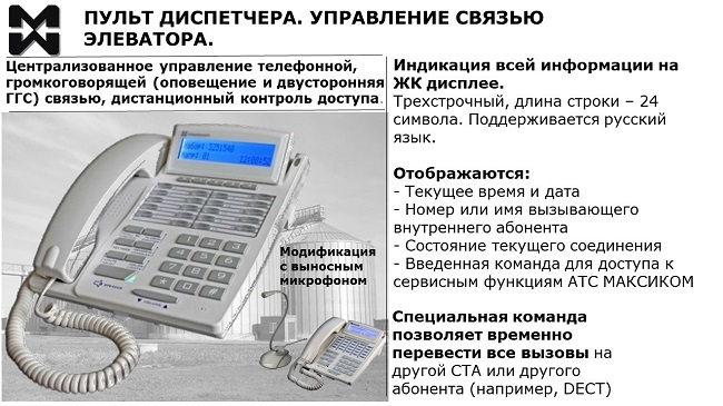 Диспетчерская ГГС элеватора. Пульт диспетчера. Фото системного телефона Максиком, описание особенностей.