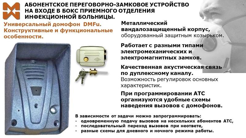 Связь для приемного отделения инфекционной больницы. Домофон для двери бокса. Фото DMF-u, изображение замка, описание преимуществ.