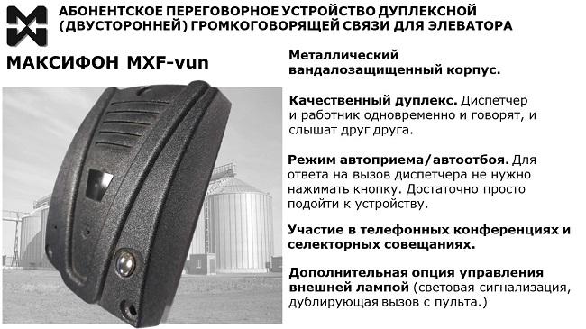Диспетчерская ГГС элеватора. Абонентское переговорное устройство МАКСИФОН MXF-vun