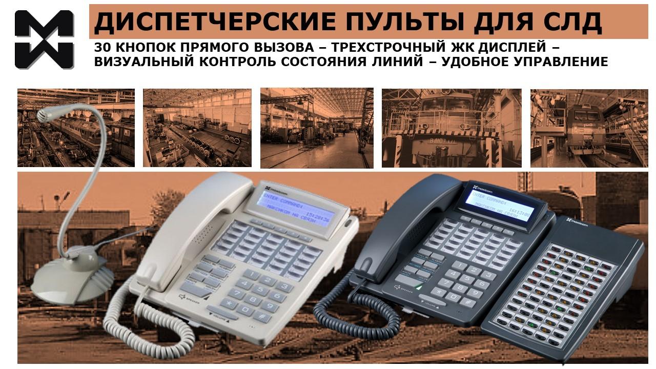 Диспетчерская связь локомотивного депо. Пульт диспетчера - системный телефонный аппарат