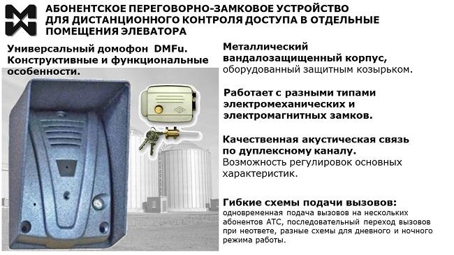 Диспетчерская ГГС элеватора. Дистанционный контроль доступа.