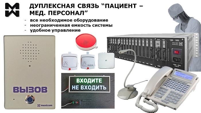 Дуплексная связь для больниц. Коммутатор дуплексной связ, переговорное устройство и другое оборудование,