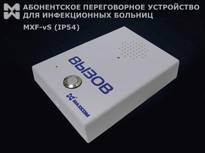 Абонентское переговорное устройство громкой связи IP54. Фото MXF-vS