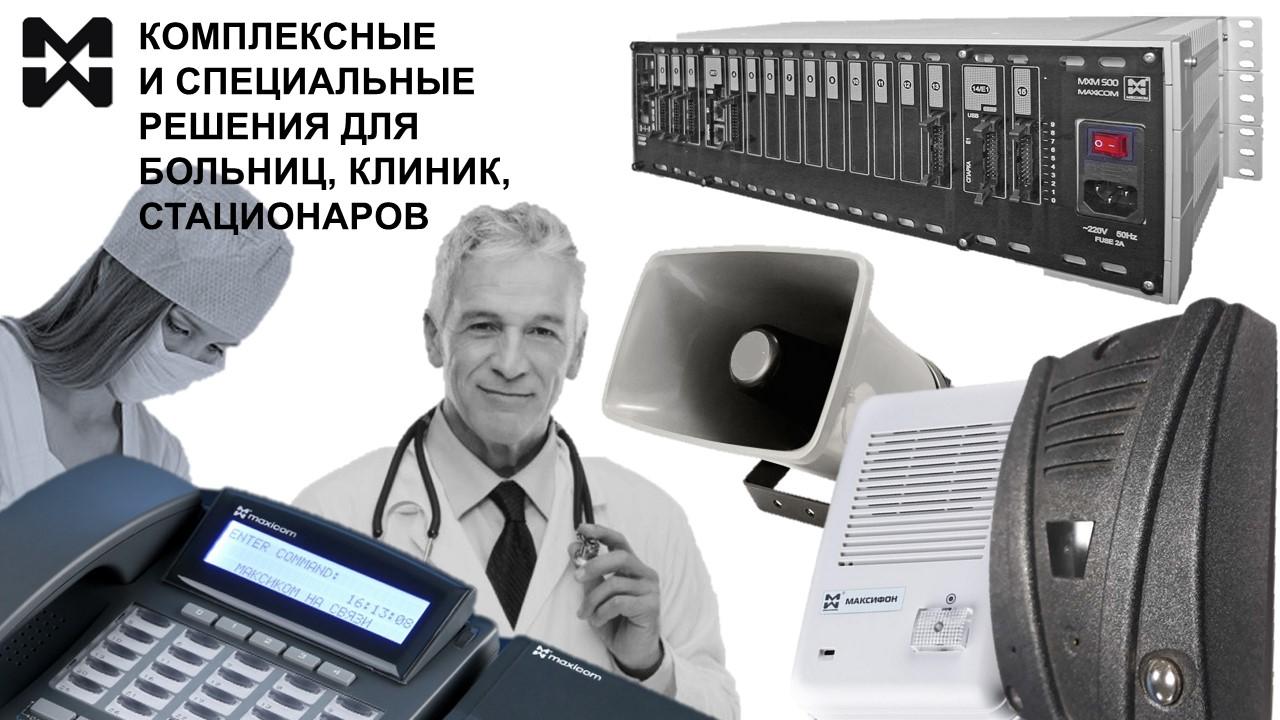 Связь для медицинских учреждений