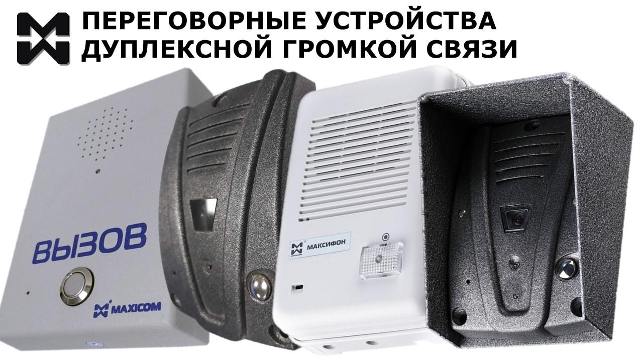 """Переговорные устройства дуплексной громкой связи """"Максифон"""""""