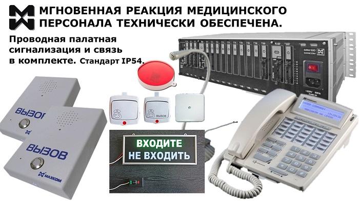 Проводная палатная сигнализация и связь МАКСИКОМ. Фото оборудования.