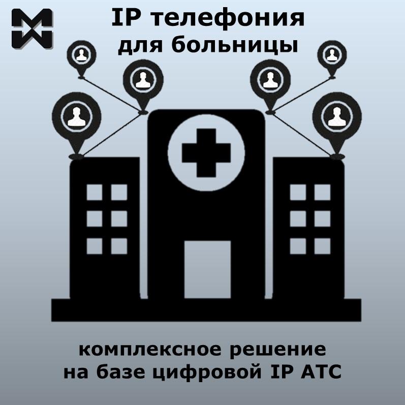 IP АТС для больницы. Иконка для перехода к материалу.