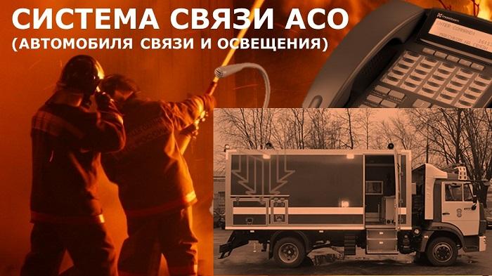 Пожарная связь. АСО. Фото системного телефонного аппарата и автомобиля АСО.