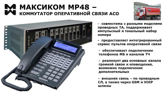 Пожарная связь АСО. Коммутатор оперативной связи - MP48