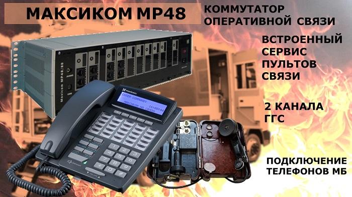 Оперативная связь АСО. Фото МP48, СТА 30 и ТА57