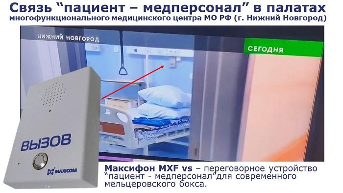 """Связь """"пациент - медперсонал"""" для мельцеровского бокса, фото переговорного устройства"""