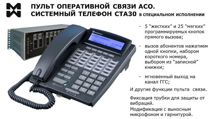 Пульт оперативной связи АСО: системный телефон СТА30G.