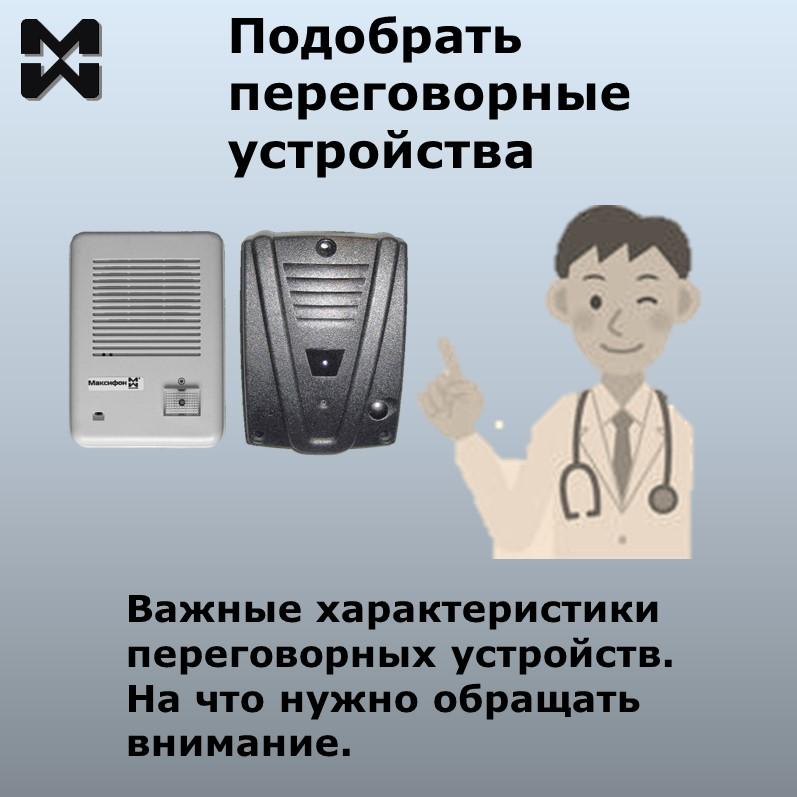 Подбор переговорных устройств для больницы. Иконка для перехода к материалу