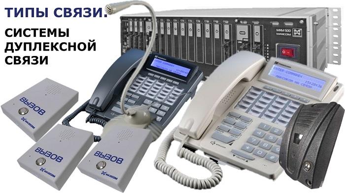 Дуплексная связь, системы дуплексной связи. Фото оборудования