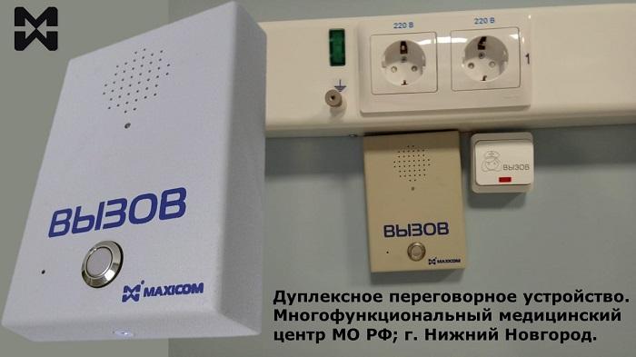 Дуплексное переговорное устройство для инфекционных больниц.