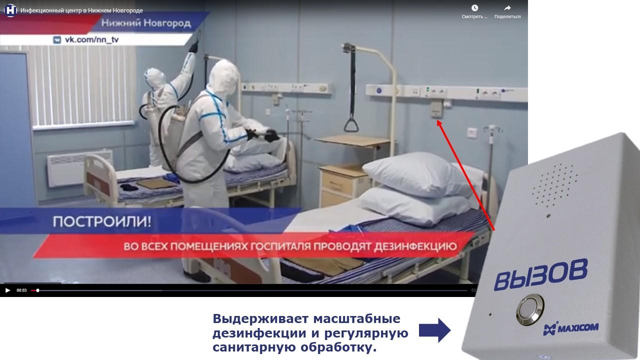Переговорное устройство для инфекционных центров