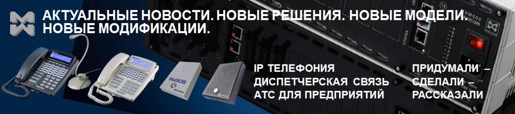 Новости отечественного производителя мини АТС