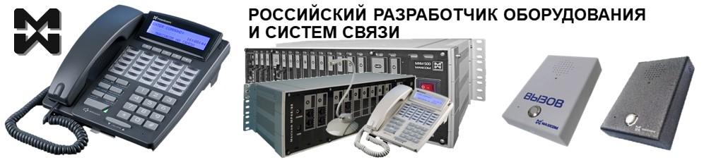 """Фото оборудования связи """"Максифон"""""""