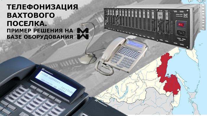 Телефонизация вахтового поселка. АТС и системные телефоны.