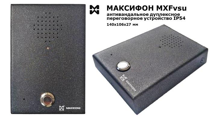 Абонентское переговорное устройство MXFvsu