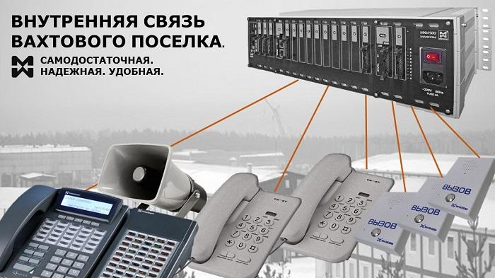 Основное оборудование внутренней связи вахтового поселка.