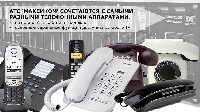 Телефонные аппараты для внутренней связи вахтового поселка