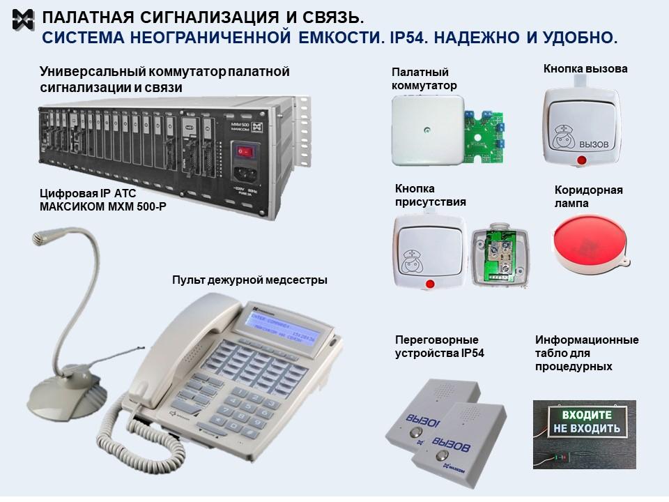 палатная связь для инфекционных больниц