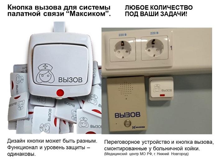 Кнопка вызова для системы палатной сигнализации.