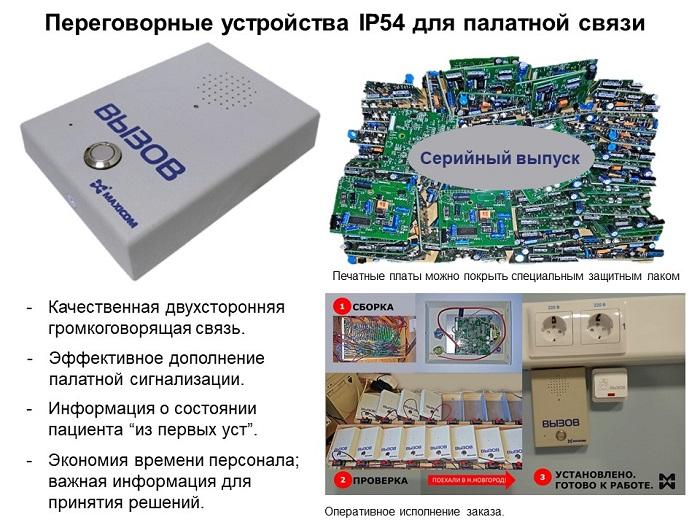 Переговорное устройство в системе палатной связи для инфекционных больниц