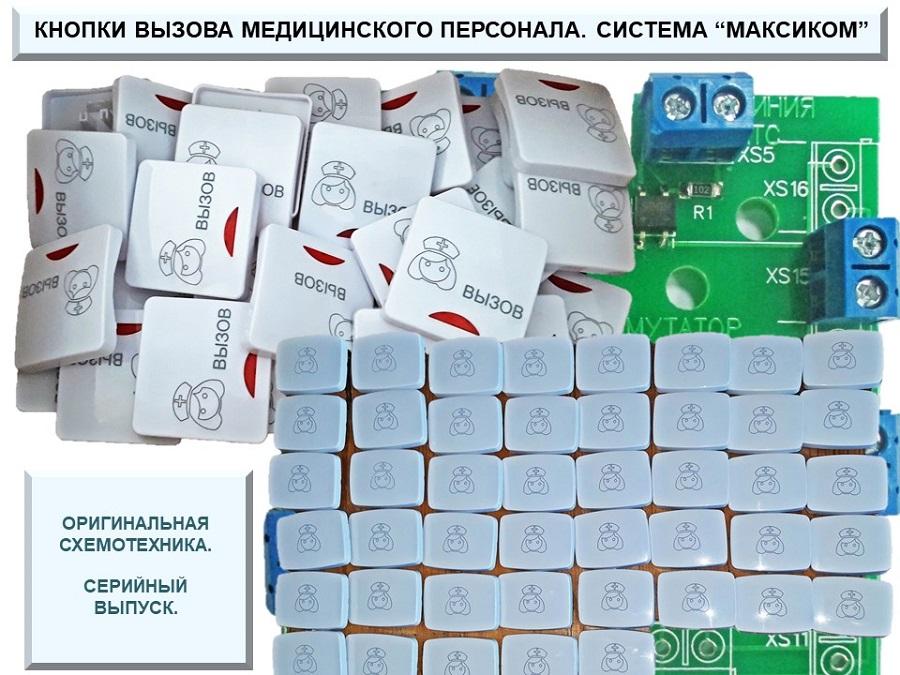 Кнопки вызова медперсонала. Фото отдельных кнопок и платы палатного коммутатора