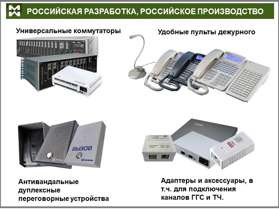 Дуплексная связь для силовых ведомств, основное оборудование