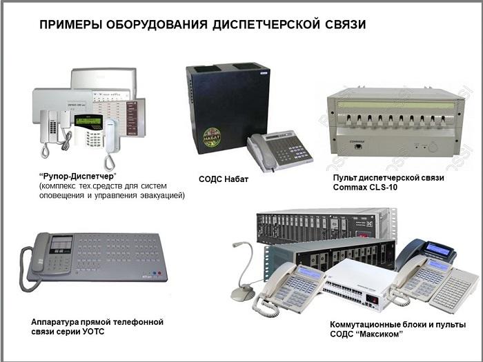 Примеры оборудования диспетчерской связи