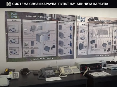 Оборудование связи для караульной службы
