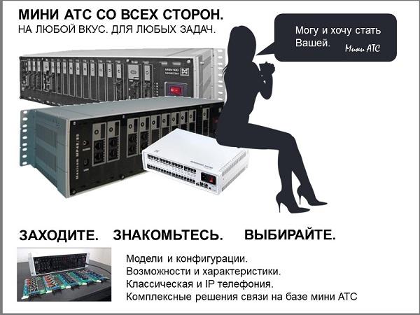фото мини АТС МАКСИКОМ MXM500P, MP48, MP35