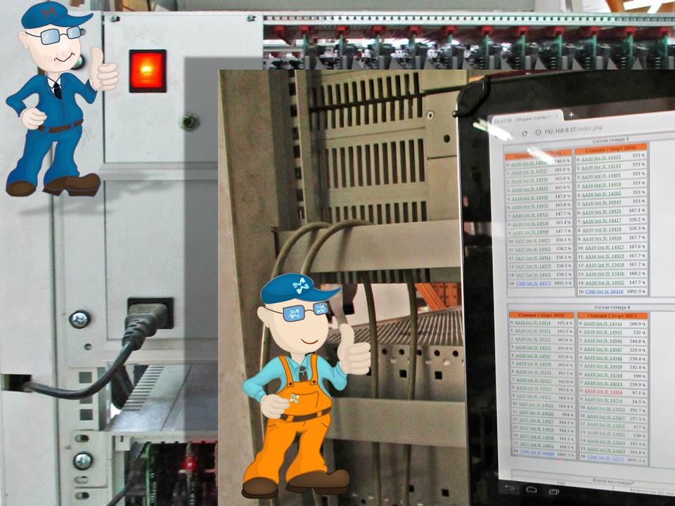 Обслуживание мини АТС. фото проверки плат