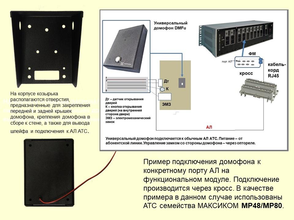 Схема подключения домофона к АЛ АТС