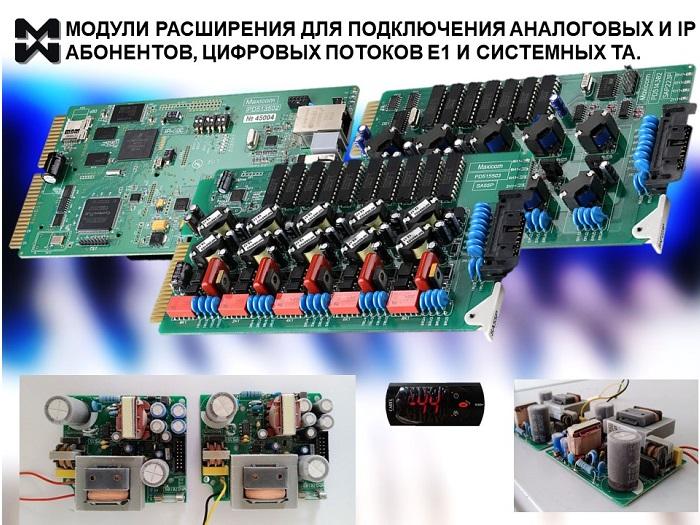 Функциональные модули АТС МАКСИКОМ
