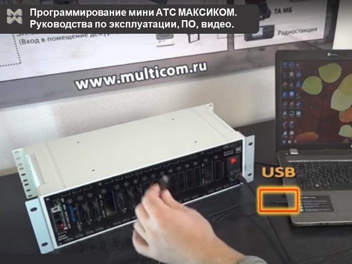 Программирование мини АТС МАКСИКОМ с ПК