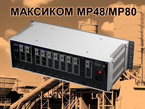 Коммутатор диспетчерской ГГС для бетонного завода