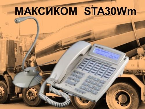 Системный телефон в роли ПГС