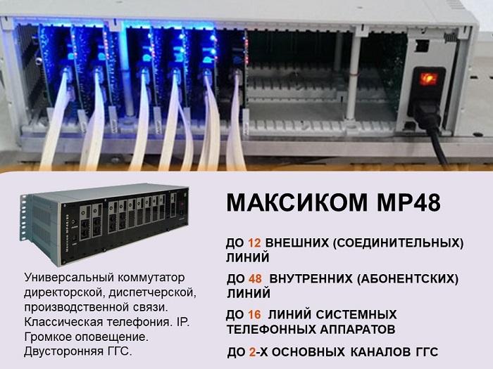 Коммутатор телефонной и громкоговорящей связи Максиком MP48. Фото.