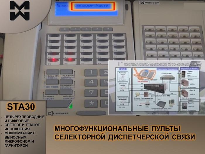 Фото пульта селекторной связи для системы связи периметра