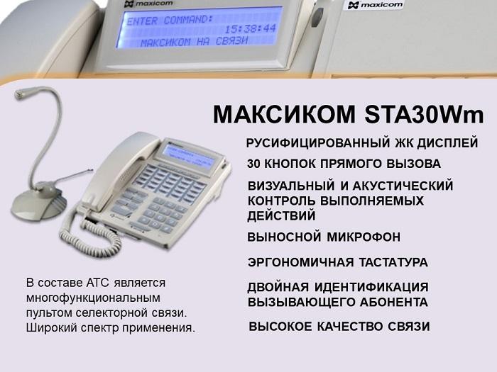 STA 30W обеспечивает связь между кабинетами руководителей